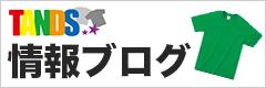 TANDS情報ブログ