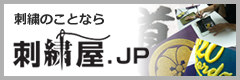 刺繍のことなら 刺繍屋.jp