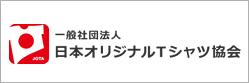 一般社団法人 日本オリジナルTシャツ協会