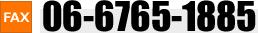 FAX 06-6765-1885