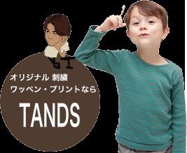 オリジナル 刺繍 ワッペン・プリントならTANNDS