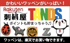 刺繍屋TANDS楽天店