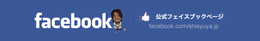facebook 公式フェイスブックページ facebook.com/shisyuya.jp