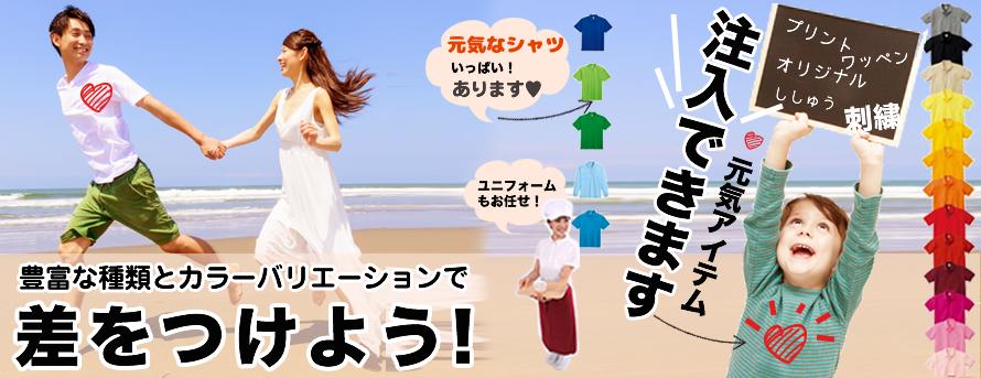 オリジナルTシャツなら大阪のTANDSで、豊富な種類とカラーバリエーションで 差をつけよう! 元気なシャツ いっぱい! あります♥ ユニフォーム もお任せ!